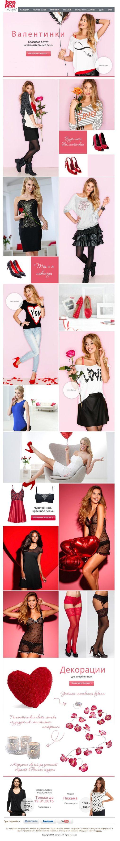 bonprix. Валентинки полные стиля — одежда и аксессуары для дома