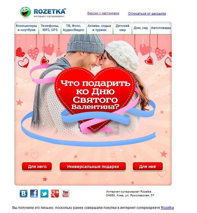 Rozetka: Что подарить ко Дню святого Валентина?