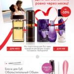Yves Rocher: Блеск для губ в подарок ко Дню святого Валентина