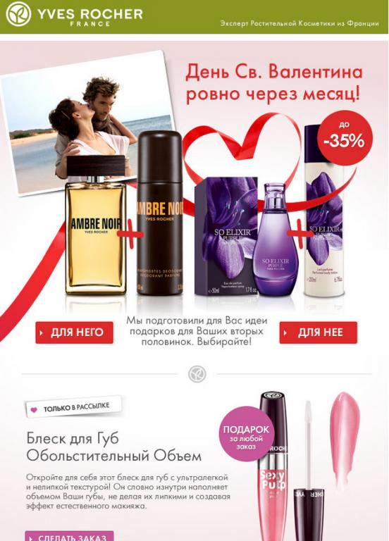 Yves Rosher: Блеск для губ в подарок ко Дню святого Валентина